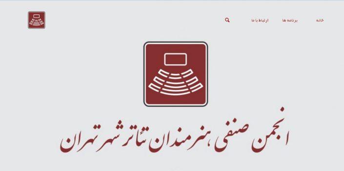 سایت انجمن صنفی تئاتر