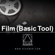 فیلم (تعریف ابزار بنیادی)