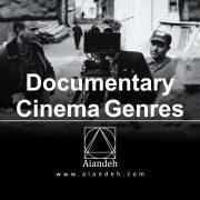 ژانرهای سینمای مستند