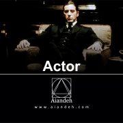 بازیگر ، هنرپیشه